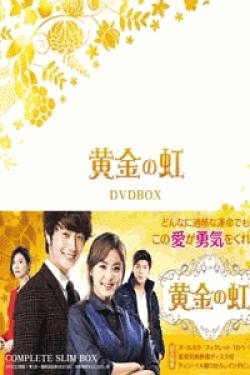 [DVD] 黄金の虹 コンプリートスリムBOX DVD-BOX【完全版】