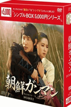 [DVD] 朝鮮ガンマンDVD-BOX1+2【完全版】