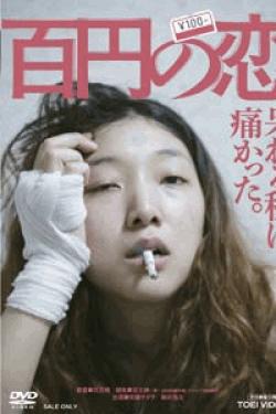 [DVD] 百円の恋
