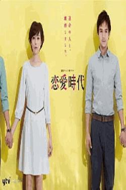 [DVD] 恋愛時代【完全版】