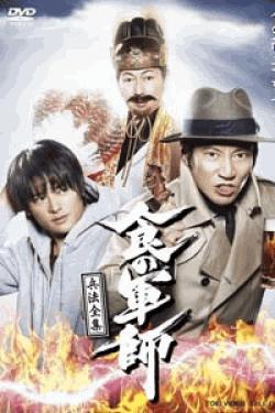 [DVD] 食の軍師【完全版】