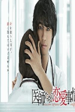 [DVD] 医師たちの恋愛事情【完全版】