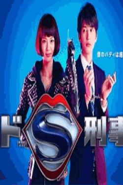 [DVD] ドS刑事【完全版】
