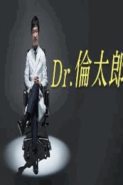 [DVD] Dr.倫太郎【完全版】