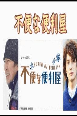 [DVD] 不便な便利屋【完全版】