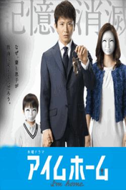 [DVD] アイムホーム【完全版】