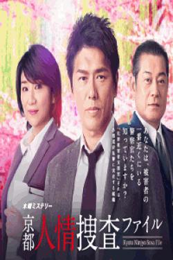 [DVD] 京都人情捜査ファイル【完全版】
