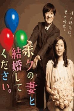 [DVD] ボクの妻と結婚してください【完全版】