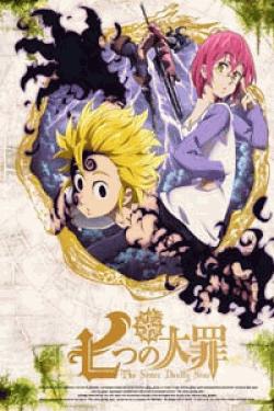 [DVD] 七つの大罪1-9 【完全生産限定版】