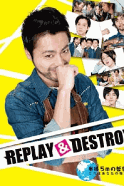 [DVD] REPLAY&DESTROY 【完全版】