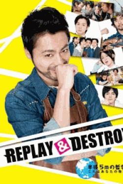 [DVD] REPLAY&DESTROY 【完全版】
