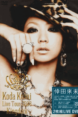 [DVD] KODA KUMI LIVE TOUR 2008~Kingdom~