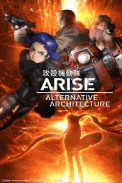 [DVD] 攻殻機動隊ARISE ALTERNATIVE ARCHITECTURE【完全版】(初回限定
