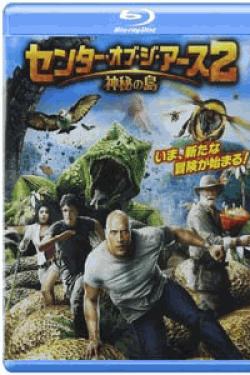 [3D Blu-ray] センター・オブ・ジ・アース2 神秘の島