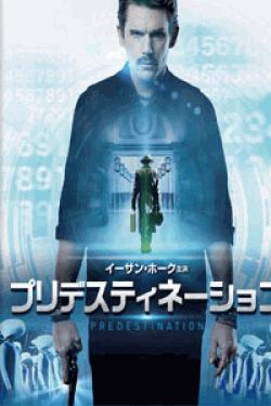 [DVD] プリデスティネーション(初回生産限定版)