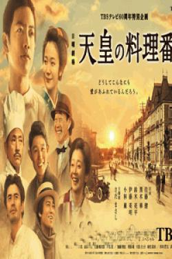 [DVD] TBSテレビ60周年特別企画 日曜劇場 天皇の料理番【完全版】