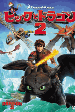 [DVD] ヒックとドラゴン2