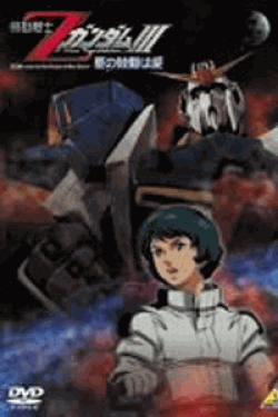 [DVD] 機動戦士ZガンダムIII -星の鼓動は愛-