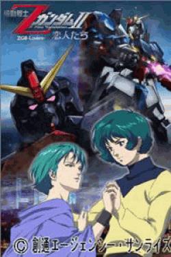 [DVD] 機動戦士ZガンダムII -恋人たち-