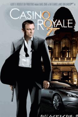 007 カジノ ロワイヤル