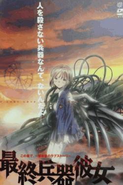 最終兵器彼女 Vol.2-3
