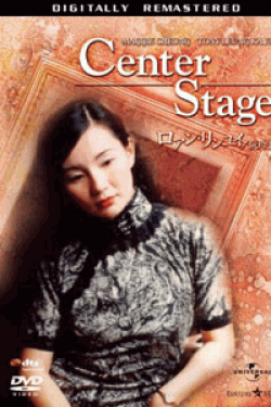 [DVD] ロアン・リンユィ 阮玲玉