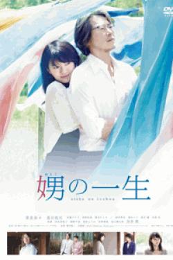[DVD] 娚の一生