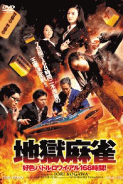[DVD] 地獄麻雀 好色バトルロワイアル168時間!