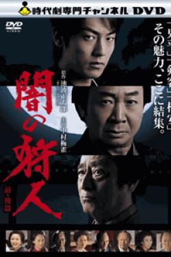 [DVD] 闇の狩人 前・後篇