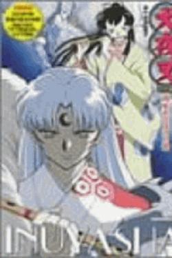 [DVD]犬夜叉 特別篇 殺生丸を愛した女