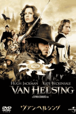 [DVD]ヴァン・ヘルシング