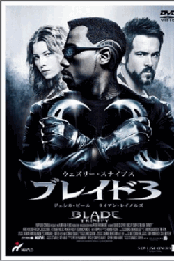 [DVD]ブレイド3