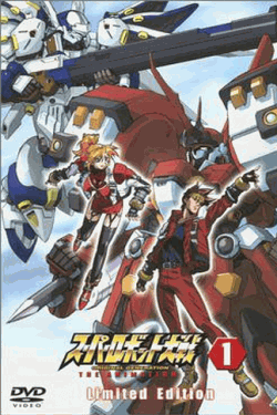 スーパーロボット大戦ORIGINAL GENERATION THE ANIMATION 1