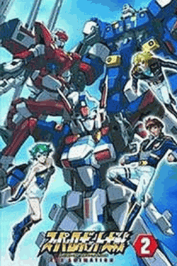 スーパーロボット大戦 ORIGINAL GENERATION THE ANIMATION 2