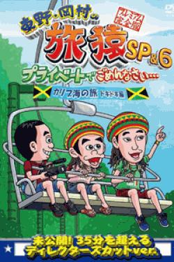 [DVD] 東野・岡村の旅猿SP&6 プライベートでごめんなさい・・・カリブ海の旅(5) ドキドキ編【完全版】