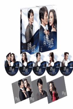 [DVD] 誘惑 DVD-BOX1+2【完全版】(初回生産限定版)