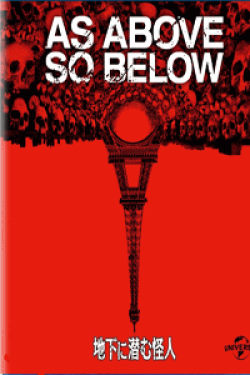 [DVD] 地下に潜む怪人