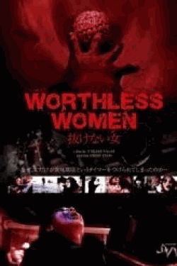 [DVD] WORTHLESS WOMAN~抜けない女~