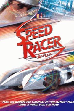 スピード・レーサー
