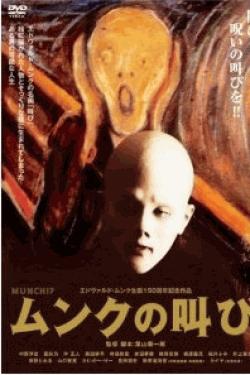 [DVD] ムンクの叫び エドヴァルド・ムンク生誕150周年記念作品