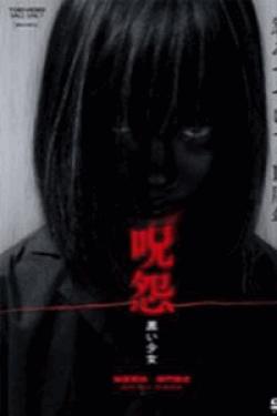 呪怨 黒い少女