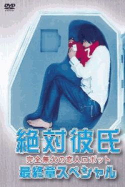 絶対彼氏~完全無欠の恋人ロボット~最終章スペシャル