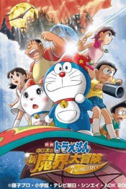 [DVD] 映画ドラえもん のび太の新魔界大冒険 7人の魔法使い スペシャル版