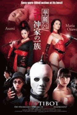 [DVD] 華麗なるエロ神家の一族-深窓令嬢は電気執