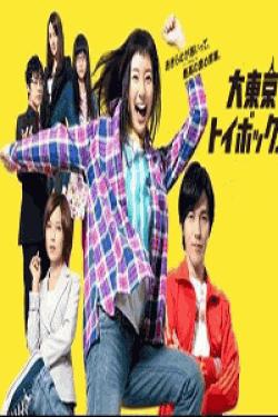 [DVD] 大東京トイボックス