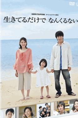24 HOUR TELEVISION スペシャルドラマ2011「生きてるだけで なんくるないさ」