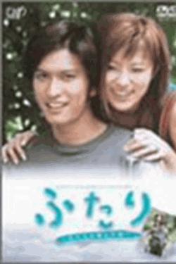 24HOUR TELEVISION スペシャルドラマ2003 ふたり~私たちが選んだ道
