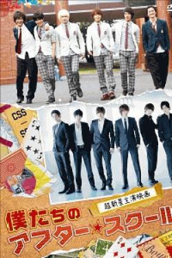 [DVD] 映画「僕たちのアフタースクール」