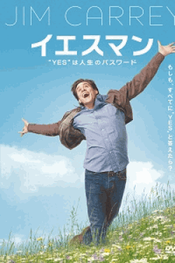 "[DVD]イエスマン ""YES""は人生のパスワード"