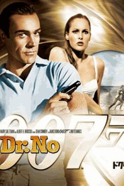 Dr.No  ドクター・ノオ